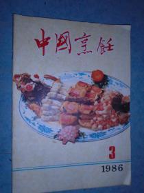 《中国烹饪》1986年第3期 中国商业出版社 私藏 书品如图
