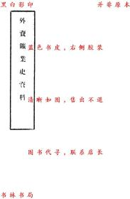 外资矿业史资料-丁文江编集-民国铅印本(复印本)