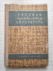 РУССКАЯ МУЗЫКАЛЬНАЯ ЛИТЕРАТУРА(俄罗斯音乐文学)俄文原版