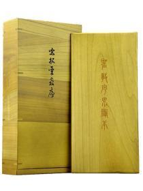 宋拓《圣教序》(全2册)未断碑 精装 木函 珂罗版印刷