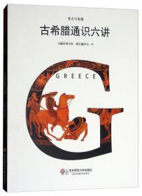 古希腊通识六讲/考古与发现