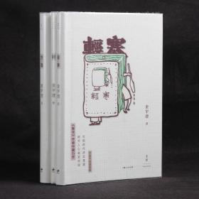金宇澄签名本:轻寒+方岛+碗【三本全签 附赠透明书套】