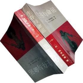 生存与命运 上下全2册 格罗斯曼 书籍