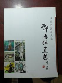 当代中国画大家 邓惠伯画选