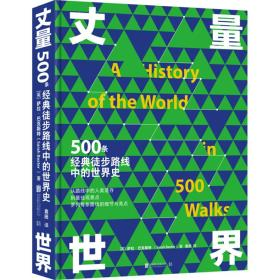丈量世界 500条经典徒步路线中的世界史