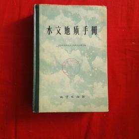 水文地质手册。(馆藏书一版一印。)