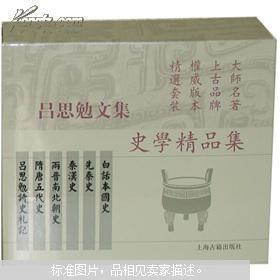 吕思勉文集:史学精品集(全11册,原箱