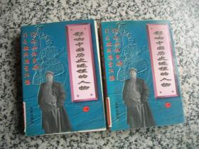 影响中国历史进程的人物(上下)