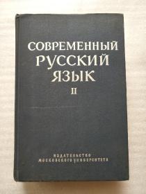 СОВРЕМЕННЫЙ РУССКИЙ ЯЗЫК Ⅱ(现代俄语 第二卷)俄文原版  精装