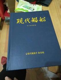 现代舰船2011年A刊合订本;现代舰船2011年B刊合订本;16开精装2册合售