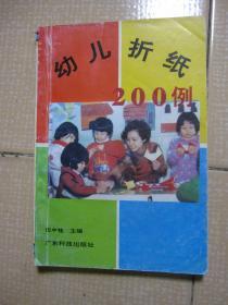 幼儿折纸200例