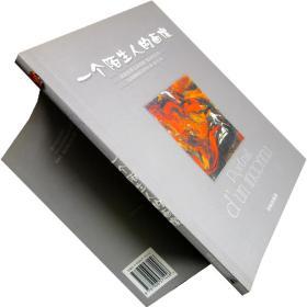一个陌生人的画像 萨罗特 译林世界文学名著 书籍