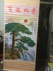 年画巜青松迎宾》(五联堂)