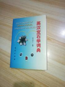 英汉宝石学词典 (作者签赠)