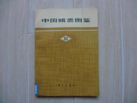 中国蛾类图鉴 Ⅲ(馆藏书)