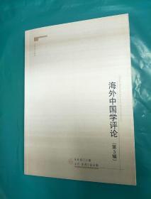 海外中国学评论(第3辑)