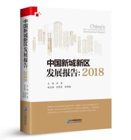 中国新城新区发展报告:2018