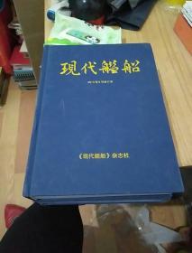 现代舰船2013年A刊合订本;现代舰船2013年B刊合订本;16开精装2册合售