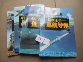 青少年最感兴趣的精典武器--嗜血雄鹰--战斗机+射速之王机枪+水中霹雳鱼雷+精准杀手巡航导弹 四本合售