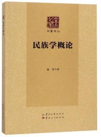 民族学概论/大家文丛·云南文库