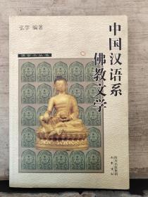 中国汉语系佛教文学