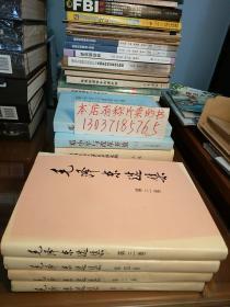 【正版】毛泽东选集(第1——4卷)(16开硬精装有外衣 )