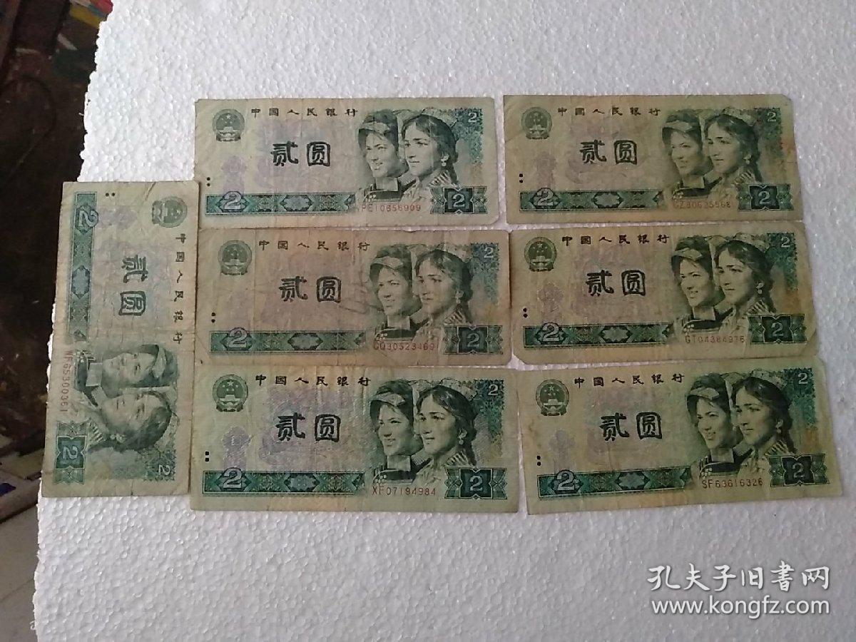 二元纸币(七枚合售)其中90年4枚80年三枚