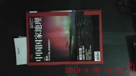 中国国家地理 2015.6