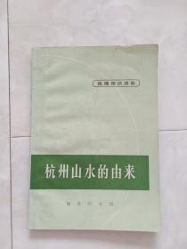 《杭州山水的由来》1971年1版73年4印。