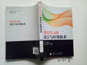 MATLAB语言与应用技术