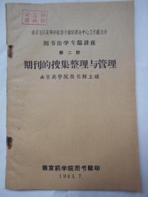 1963年【期刊的搜集整理与管理】南京药学院图书馆主讲