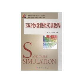 ERP沙盘模拟实训教程