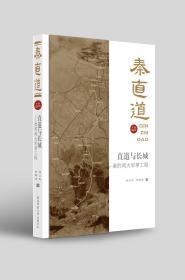直道与长城——秦的两大军事工程