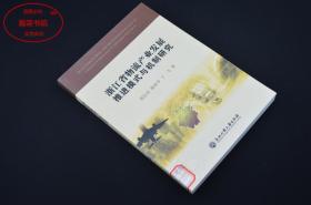 浙江省物流产业发展推进模式与机制研究