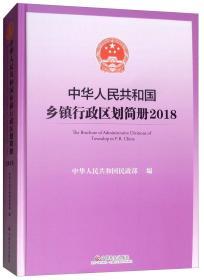 中华人民共和国乡镇行政区划简册(2018)