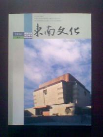 东南文化2014年增刊博物馆建筑空间与新技术02