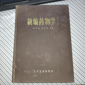 新编药物学   第十二版  C1.5