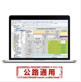 品茗公路资料编制与管理软件y