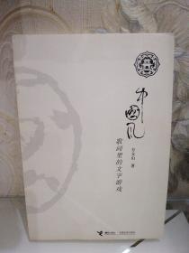 中国风歌词里的文字游戏