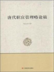 唐代职官管理略论稿