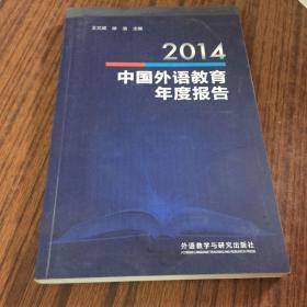 2014中国外语教育年度报告