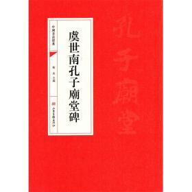 中国书法经典:虞世南孔子庙堂碑