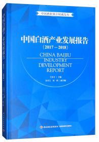 中国白酒产业发展报告