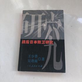 战后日本防卫研究