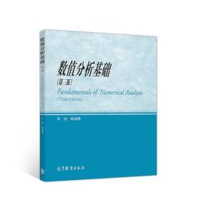 数值分析基础(第三版)