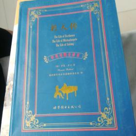 世界名著典藏系列:名人传(中英对照文全译本)