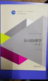 正版二手包邮 公司治理学(第三版)李维安高等教育 9787040440089