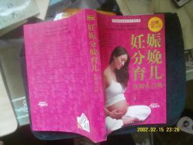《妊娠分娩育儿实用大百科》包挂号印刷品
