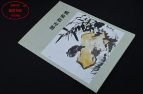 邓志春书画