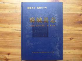 麻城县志【康熙九年、乾隆六十年】